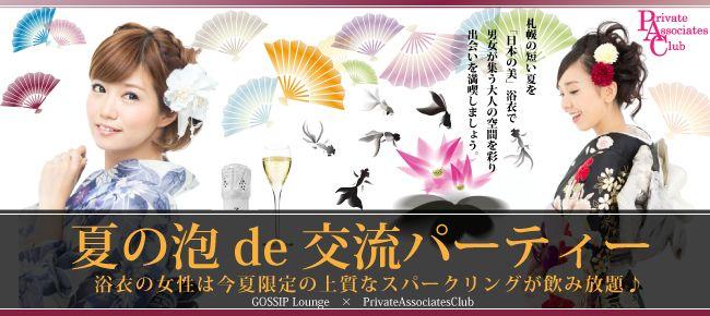 【札幌市内その他の恋活パーティー】プライベートアソシエイツクラブ主催 2015年7月25日