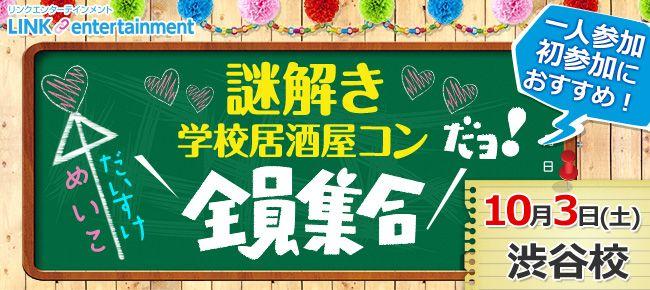 【渋谷のプチ街コン】街コンダイヤモンド主催 2015年10月3日