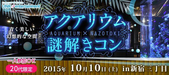 【新宿のプチ街コン】街コンダイヤモンド主催 2015年10月10日