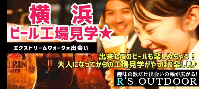 【横浜市内その他のプチ街コン】R`S kichen主催 2015年7月18日