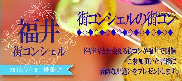 【福井県その他の街コン】街コンジャパン主催 2015年7月19日