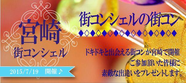 【宮崎県その他の街コン】街コンジャパン主催 2015年7月19日