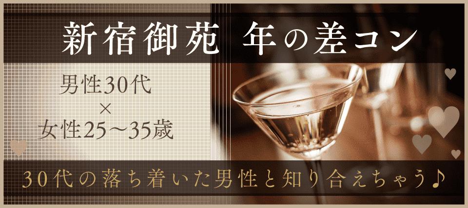 【新宿の街コン】五十君圭治主催 2015年8月8日