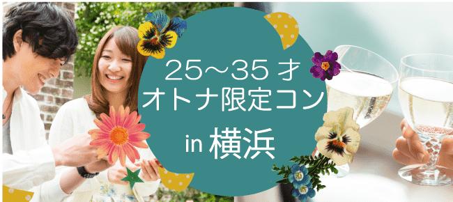 【横浜市内その他の街コン】五十君圭治主催 2015年8月23日
