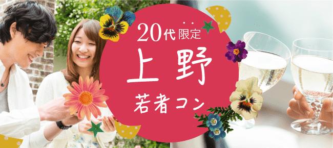 【上野の街コン】五十君圭治主催 2015年8月22日