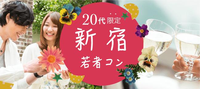 【新宿の街コン】五十君圭治主催 2015年8月29日