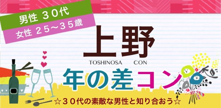【上野の街コン】五十君圭治主催 2015年8月29日