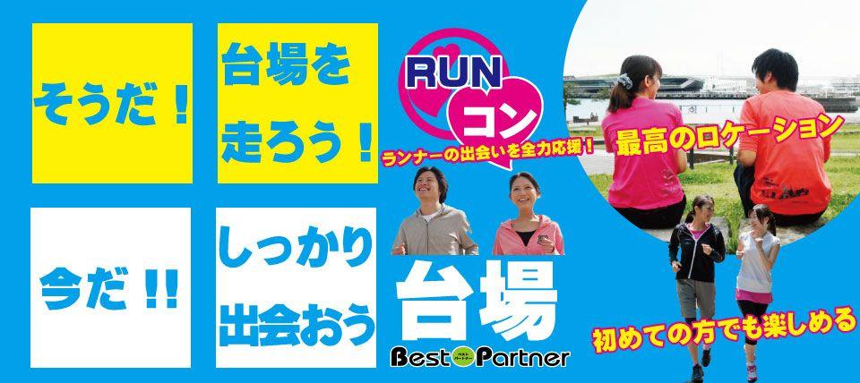 【東京都その他のプチ街コン】ベストパートナー主催 2015年8月30日