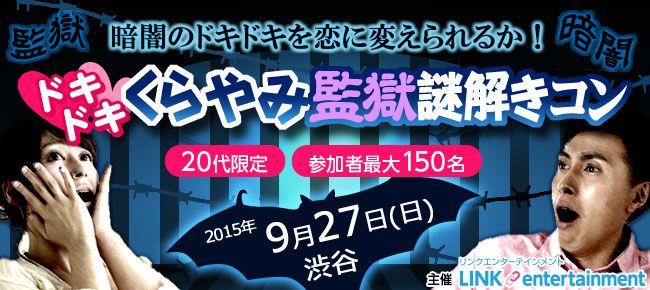 【渋谷のプチ街コン】街コンダイヤモンド主催 2015年9月27日
