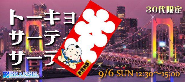 【日本橋の恋活パーティー】ブランセル主催 2015年9月6日