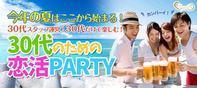 【新宿の恋活パーティー】ラブジュアリー主催 2015年7月19日