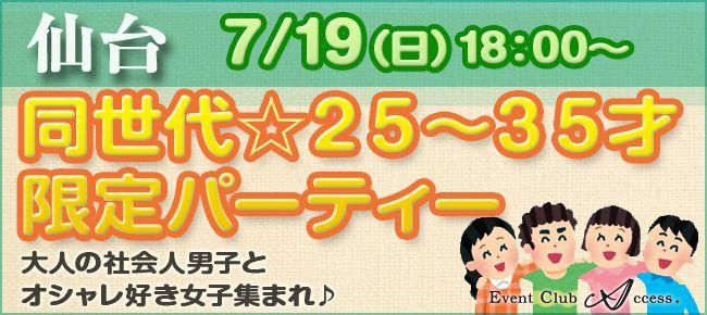 【仙台の恋活パーティー】株式会社アクセス・ネットワーク主催 2015年7月19日