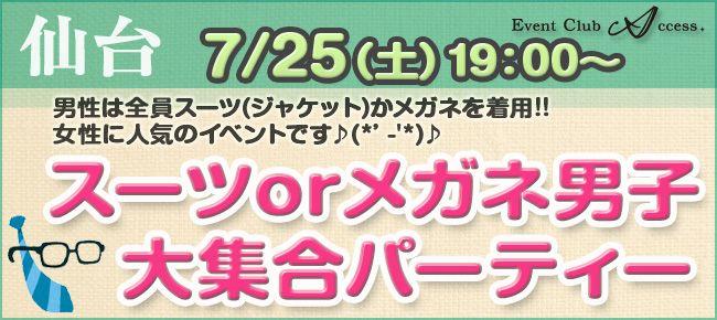 【仙台の恋活パーティー】株式会社アクセス・ネットワーク主催 2015年7月25日