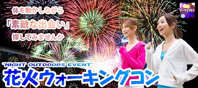 【岐阜県その他のプチ街コン】e-venz(イベンツ)主催 2015年7月25日