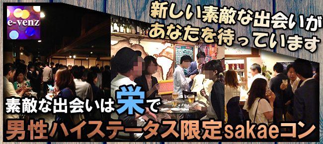 【名古屋市内その他のプチ街コン】e-venz(イベンツ)主催 2015年7月28日