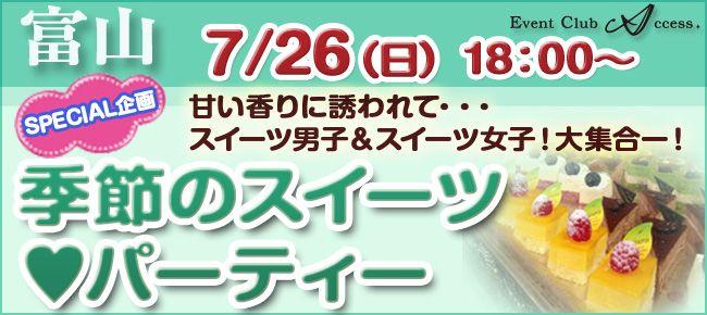 【富山県その他の恋活パーティー】株式会社アクセス・ネットワーク主催 2015年7月26日