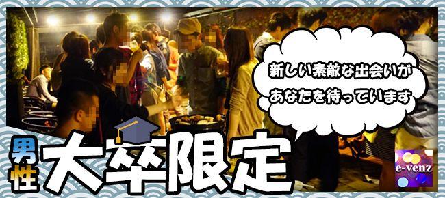 【名古屋市内その他の恋活パーティー】e-venz(イベンツ)主催 2015年7月31日