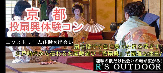 【京都府その他のプチ街コン】R`S kichen主催 2015年7月18日