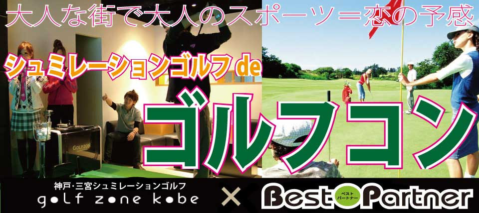 【神戸市内その他のプチ街コン】ベストパートナー主催 2015年8月15日