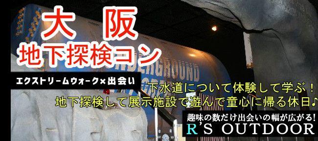 【大阪府その他のプチ街コン】R`S kichen主催 2015年7月19日