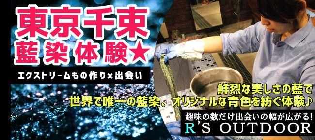 【東京都その他のプチ街コン】R`S kichen主催 2015年7月20日