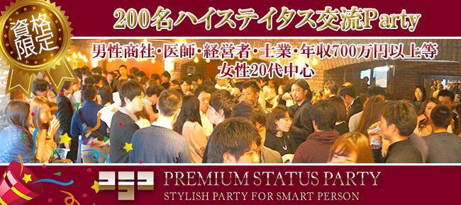 【恵比寿の恋活パーティー】株式会社フュージョンアンドリレーションズ主催 2015年8月23日