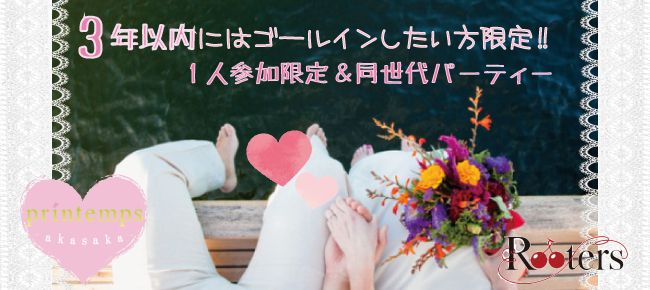 【赤坂の恋活パーティー】Rooters主催 2015年8月8日