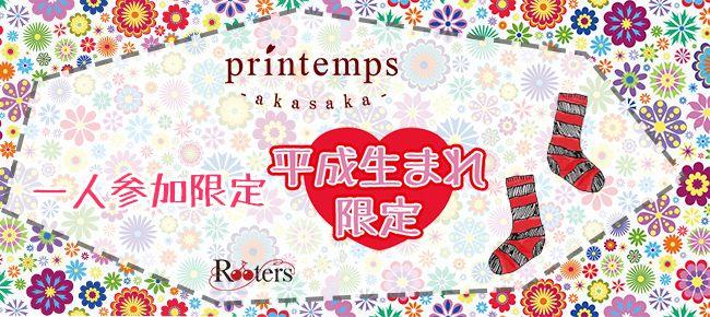 【赤坂の恋活パーティー】株式会社Rooters主催 2015年8月9日