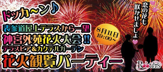 【渋谷の恋活パーティー】Rooters主催 2015年8月11日