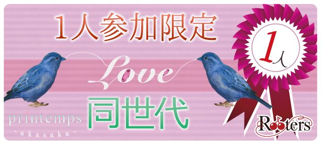 【赤坂の恋活パーティー】株式会社Rooters主催 2015年8月11日