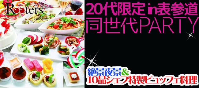 【渋谷の恋活パーティー】株式会社Rooters主催 2015年8月20日