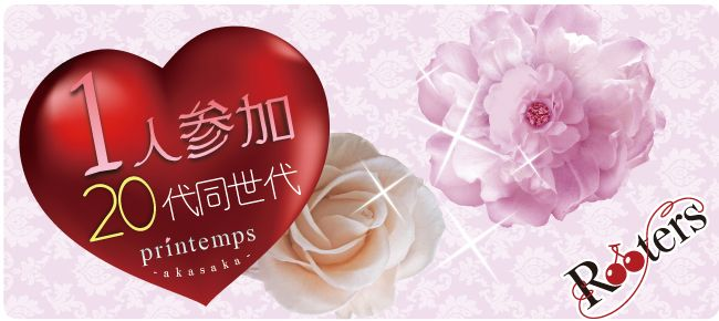 【赤坂の恋活パーティー】株式会社Rooters主催 2015年8月23日