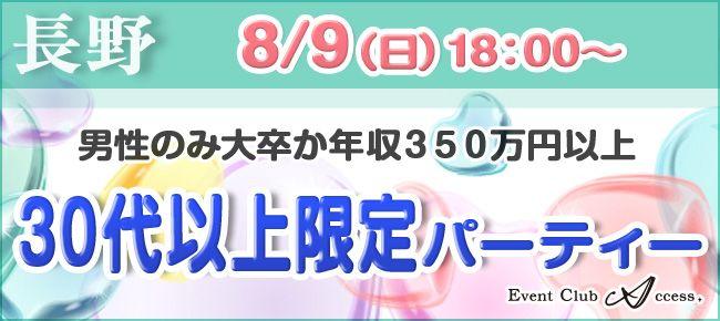 【長野県その他の恋活パーティー】株式会社アクセス・ネットワーク主催 2015年8月9日