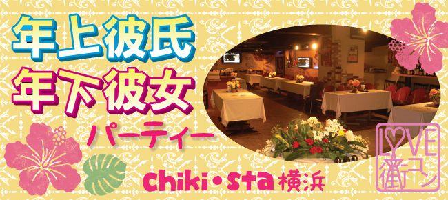 【横浜市内その他の恋活パーティー】cajon主催 2015年8月16日