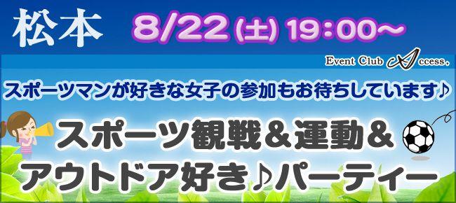 【長野県その他の恋活パーティー】株式会社アクセス・ネットワーク主催 2015年8月22日