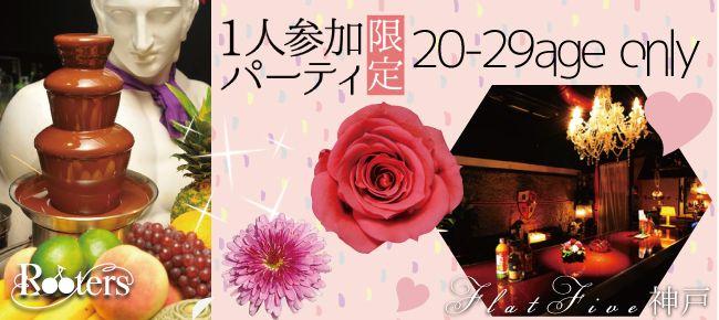 【神戸市内その他の恋活パーティー】株式会社Rooters主催 2015年8月5日
