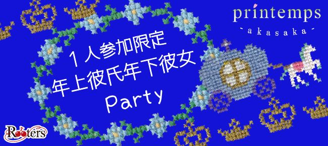 【赤坂の恋活パーティー】Rooters主催 2015年8月14日