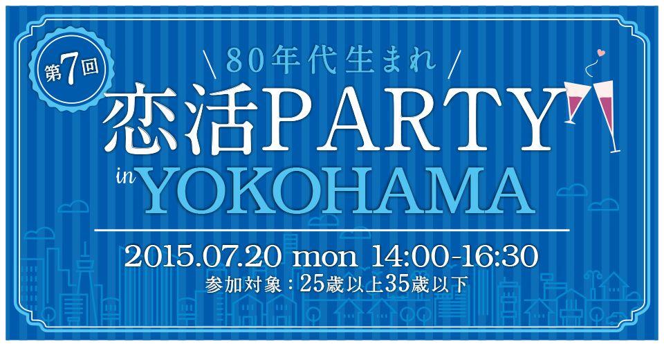【横浜市内その他の恋活パーティー】Bravoon主催 2015年7月20日