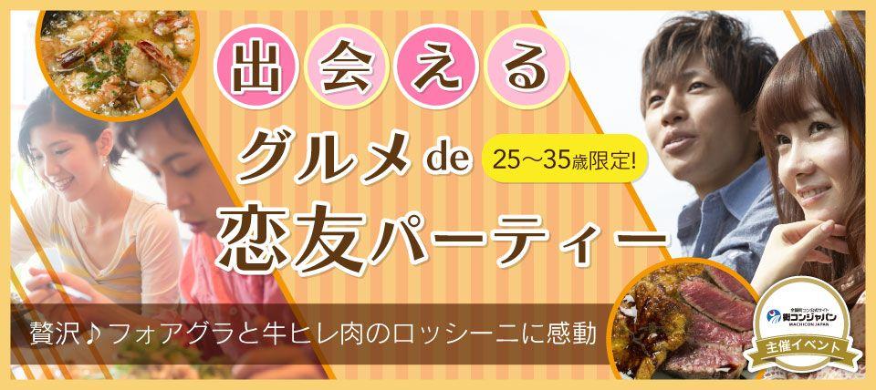 【札幌市内その他の恋活パーティー】街コンジャパン主催 2015年8月15日