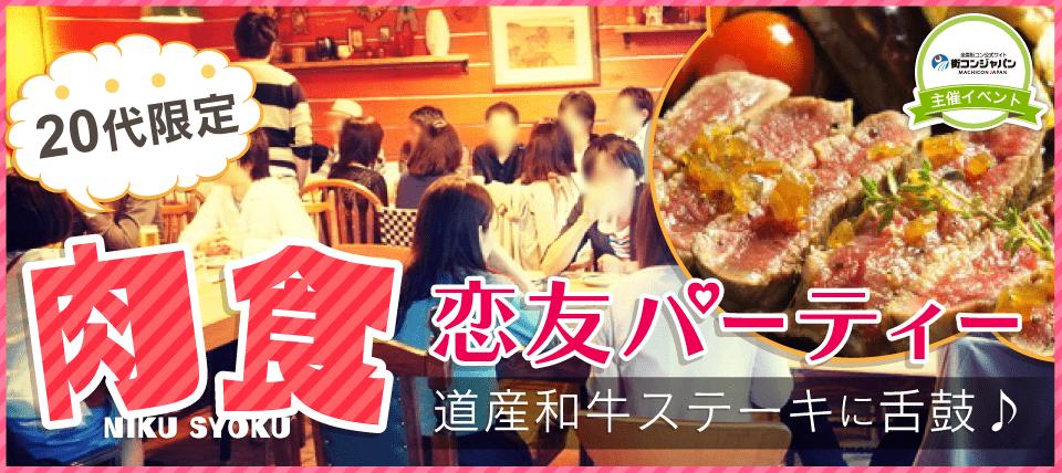 【札幌市内その他の恋活パーティー】街コンジャパン主催 2015年8月16日