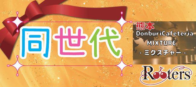 【熊本県その他の恋活パーティー】Rooters主催 2015年7月25日