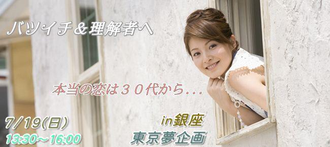 【その他の婚活パーティー・お見合いパーティー】東京夢企画主催 2015年7月19日