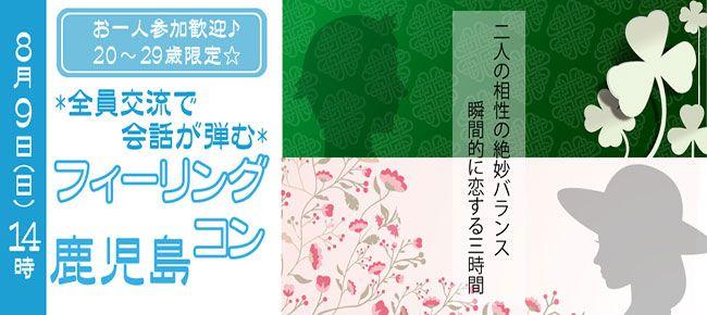 【鹿児島県その他のプチ街コン】LINEXT主催 2015年8月9日