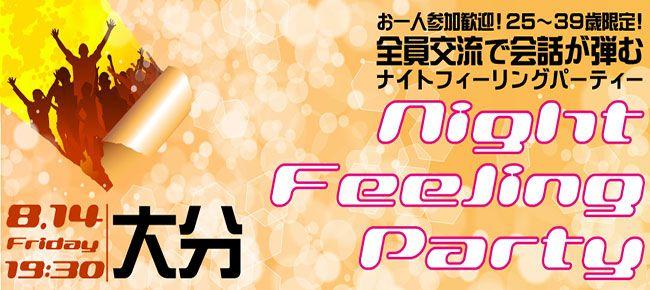 【大分県その他の恋活パーティー】LINEXT主催 2015年8月14日