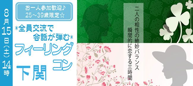 【山口県その他のプチ街コン】LINEXT主催 2015年8月15日