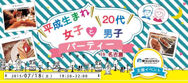 【名古屋市内その他の恋活パーティー】街コンジャパン主催 2015年7月18日