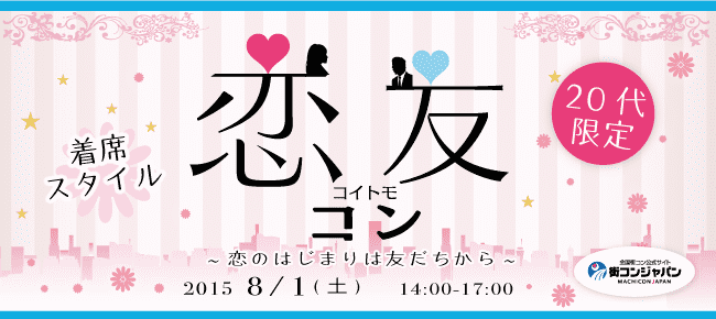 【天神のプチ街コン】街コンジャパン主催 2015年8月1日