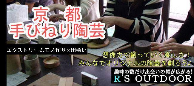 【京都府その他のプチ街コン】R`S kichen主催 2015年7月20日