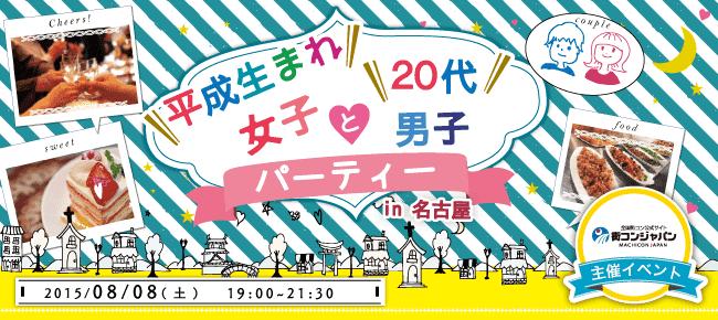 【名古屋市内その他の恋活パーティー】街コンジャパン主催 2015年8月8日