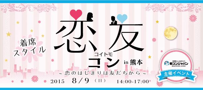 【熊本県その他のプチ街コン】街コンジャパン主催 2015年8月9日